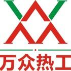 万众热工科技(广州)有限公司
