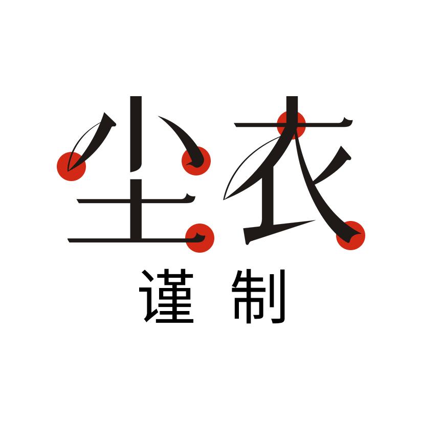 广州为物供应链管理有限公司