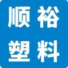 广州顺裕塑料制品有限公司