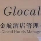 广州金航酒店管理有限公司