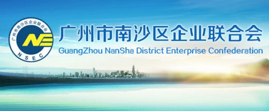 """关于举办广州市"""" 中国制造2025 """"产业发展资金项目政策解"""
