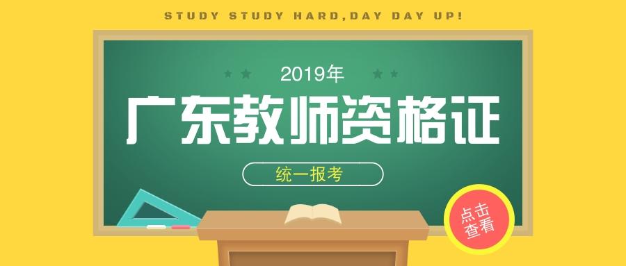 2019年教师证考试统一报考开始啦!