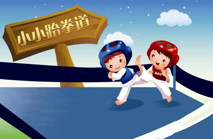 【免费课程又来喽】跆拳道课程免费学