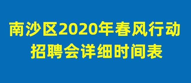 """南沙区""""春风行动2020""""系列招聘会活动排期表"""