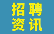 广州市南沙区民政局公开招聘 基层社区工作者岗位公告