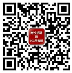 南沙招聘网小北2二维码.png